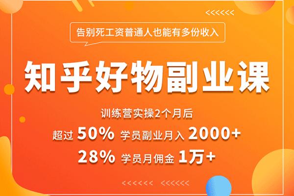 好物推荐副业课丨告别死工资,普通人也能有多份收入【傅超人】(原价199)