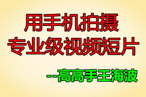 高高手王海波_用手机拍摄专业级视频短片