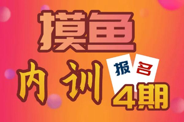摸鱼公众号内训4期【摸鱼思维】(原价2480)