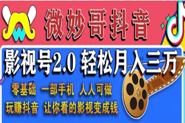 抖音影视号2.0,轻松月入三万【微妙哥】(原价680)