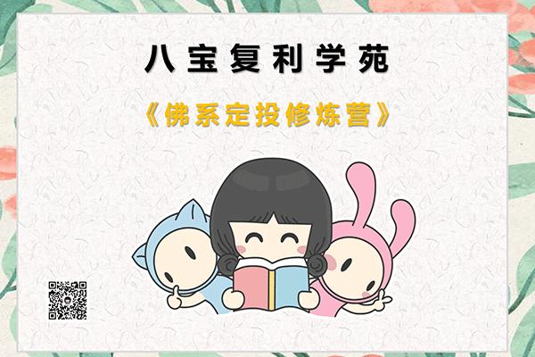 「佛系定投」修炼营【八宝复利学苑】(原价899)
