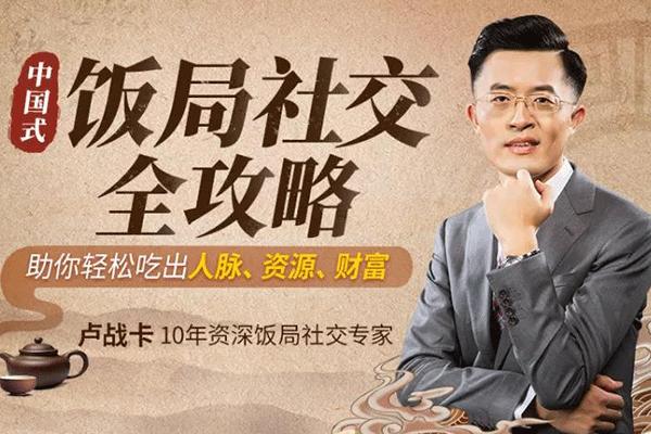 21堂中国式饭局全攻略,助你轻松吃出人脉、资源和财富【卢战卡】(原价99)