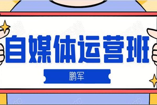 鹏哥自媒体运营班、宝妈兼职,也能月入2W,重磅推荐(原价899)