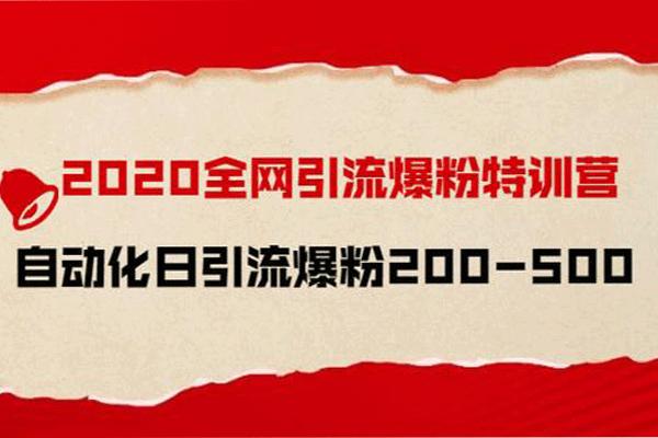 引流菌:全网爆粉特训营【引流菌】(原价899)