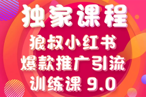 小红书爆款推广引流训练课9.0【狼叔】(原价1280)