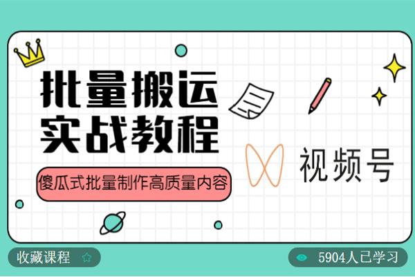 视频号批量搬运实战操作运营赚钱教程【撸米社-郭耀天】(原价398)