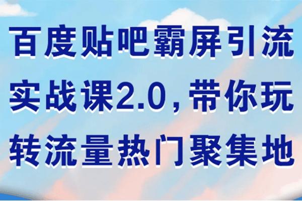 百度贴吧霸屏引流实战课2.0【狼叔】(原价299)