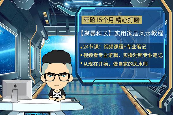 【禽暴科长】实用家居环境易学【甲子学院】(原价880)