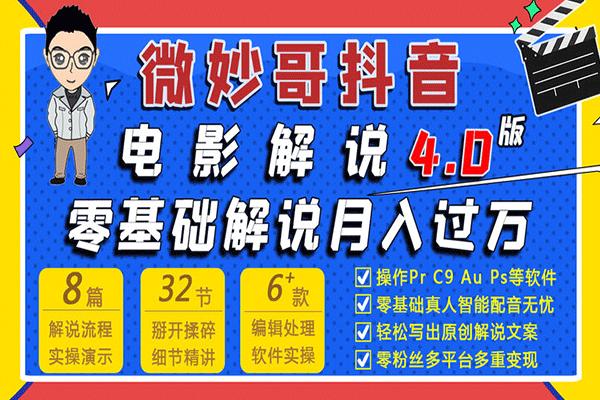 微妙哥电影解说4.0 零基础解说月入过万【微妙哥】(原价980)