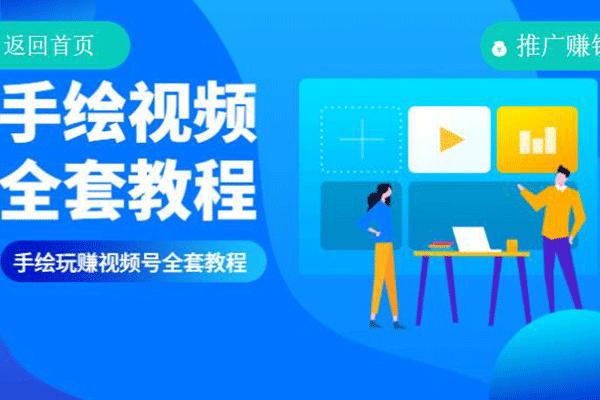 手绘视频号全套运营变现实战教程【撸米社-郭耀天】(原价398)