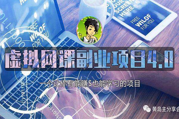 虚拟网课副业项目4.0【黄岛主】(原价999)