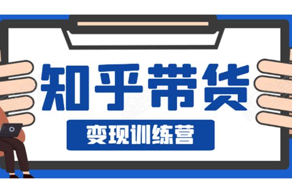 第5期知乎带货变现课程【暖石】(原价499)