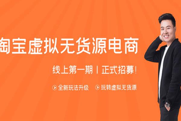 龟课·淘宝虚拟无货源电商线上第1期【宅男】(原价1298)