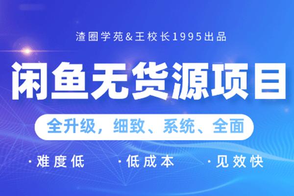 王渣男闲鱼无货源项目2.0【渣圈-王校长】(原价888)