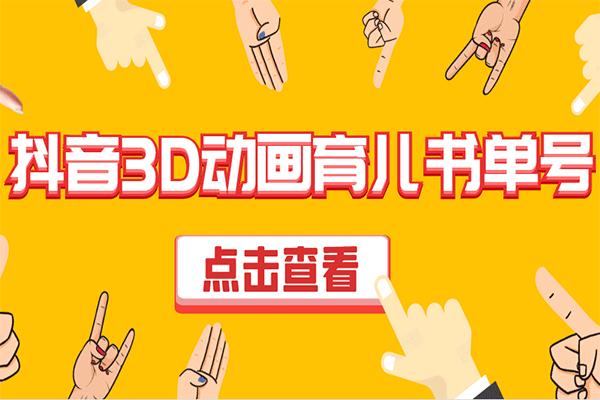 玩转抖音短视频3D动画育儿书单号【云天】(原价299)
