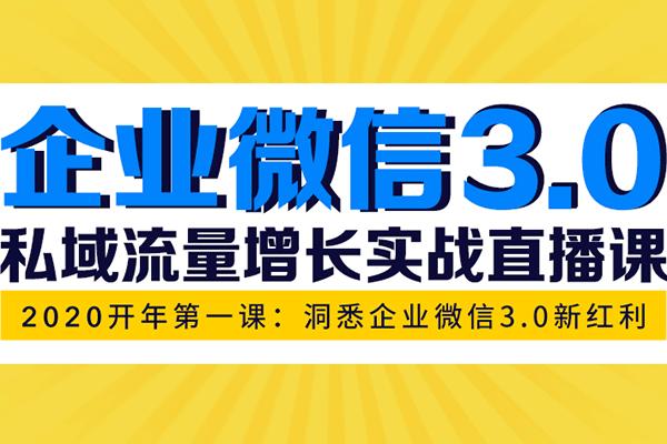 企业微信3.0开年私域增长第一课:洞悉企业微信3.0新红利