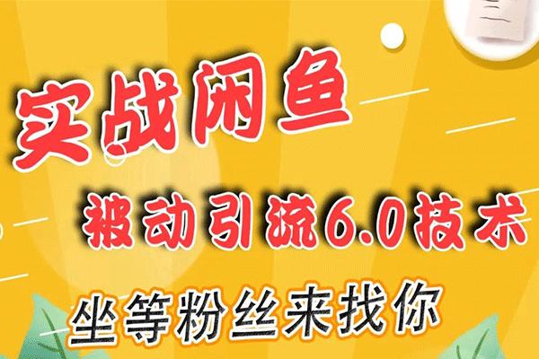 实战闲鱼被动引流技术6.0【狼叔】(原价1280)