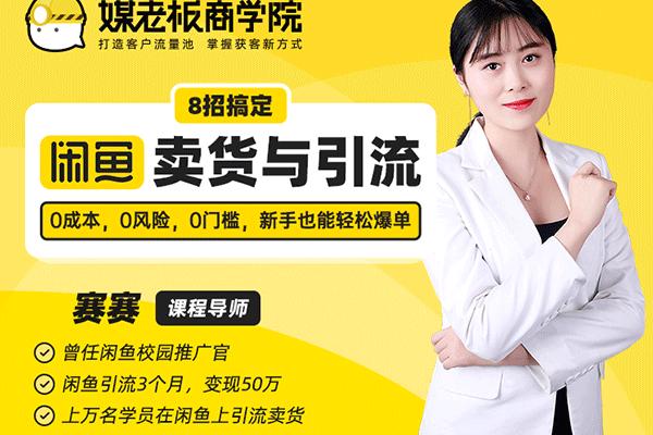 8招搞定闲鱼卖货与引流【媒老板-赛赛】(原价99)