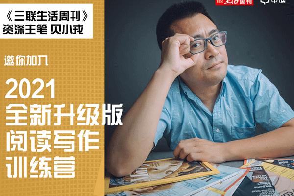 贝小戎·阅读写作训练营【三联中读】(原价799)