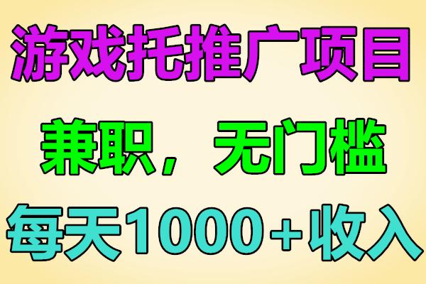 5000万联盟:游戏托推广项目,无门槛,兼职操作每天1000+收入(原价799)
