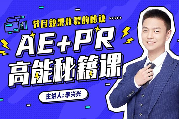 AE+Pr高能秘籍课丨剪辑【向天歌-李兴兴】(原价168)