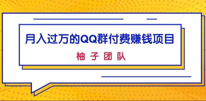 月入过万的QQ群付费赚钱项目,低成本后期轻松实现躺赚!