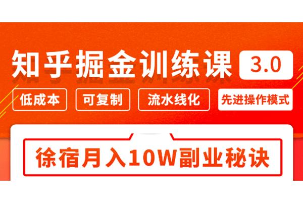 知乎掘金训练课3.0【徐宿】
