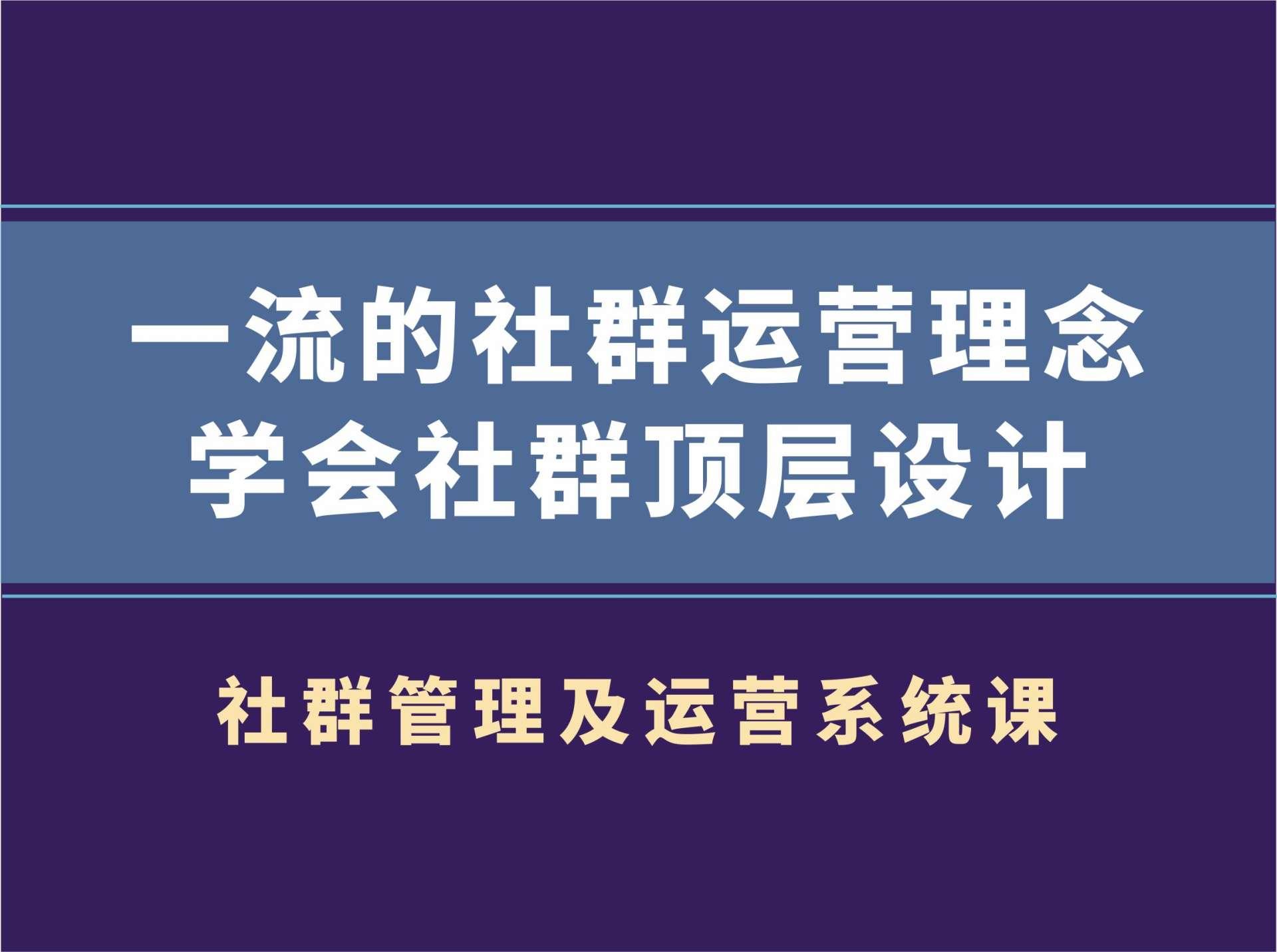村西边老王·社群管理及运营系统课