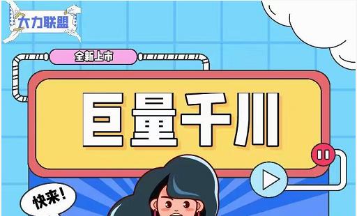 大力联盟千川系列课