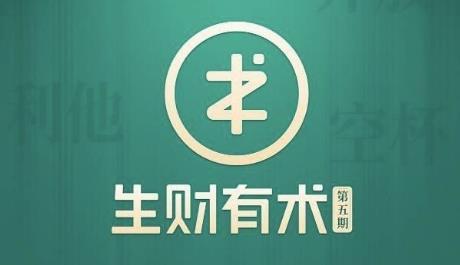 亦仁·生财有术第知识星球(1-5期),价值2765元
