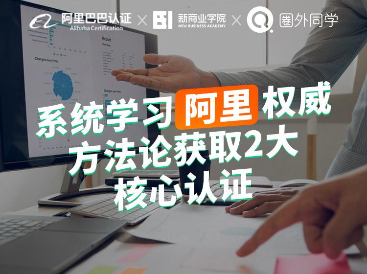 阿里x圈外·数据分析师企业实训项目