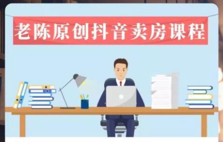 老陈·抖音卖房拓客实战课程,价值1999元