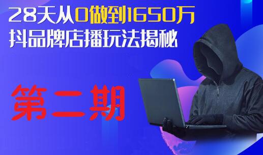 抖品牌店播研究院·5天流量训练营(1-2期),价值2980元