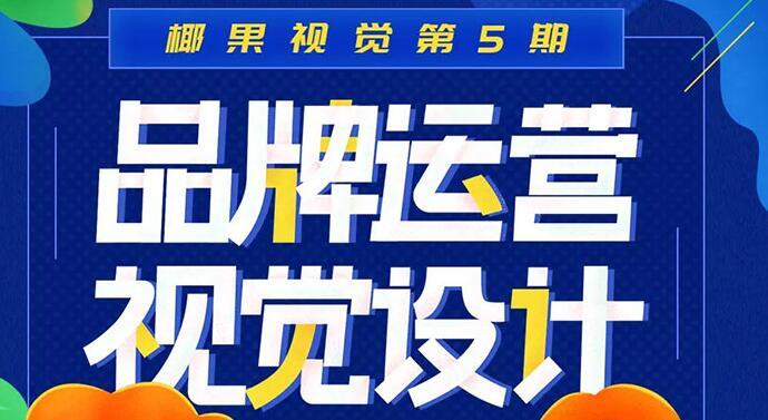 椰果视觉·品牌运营设计第五期,价值1399元