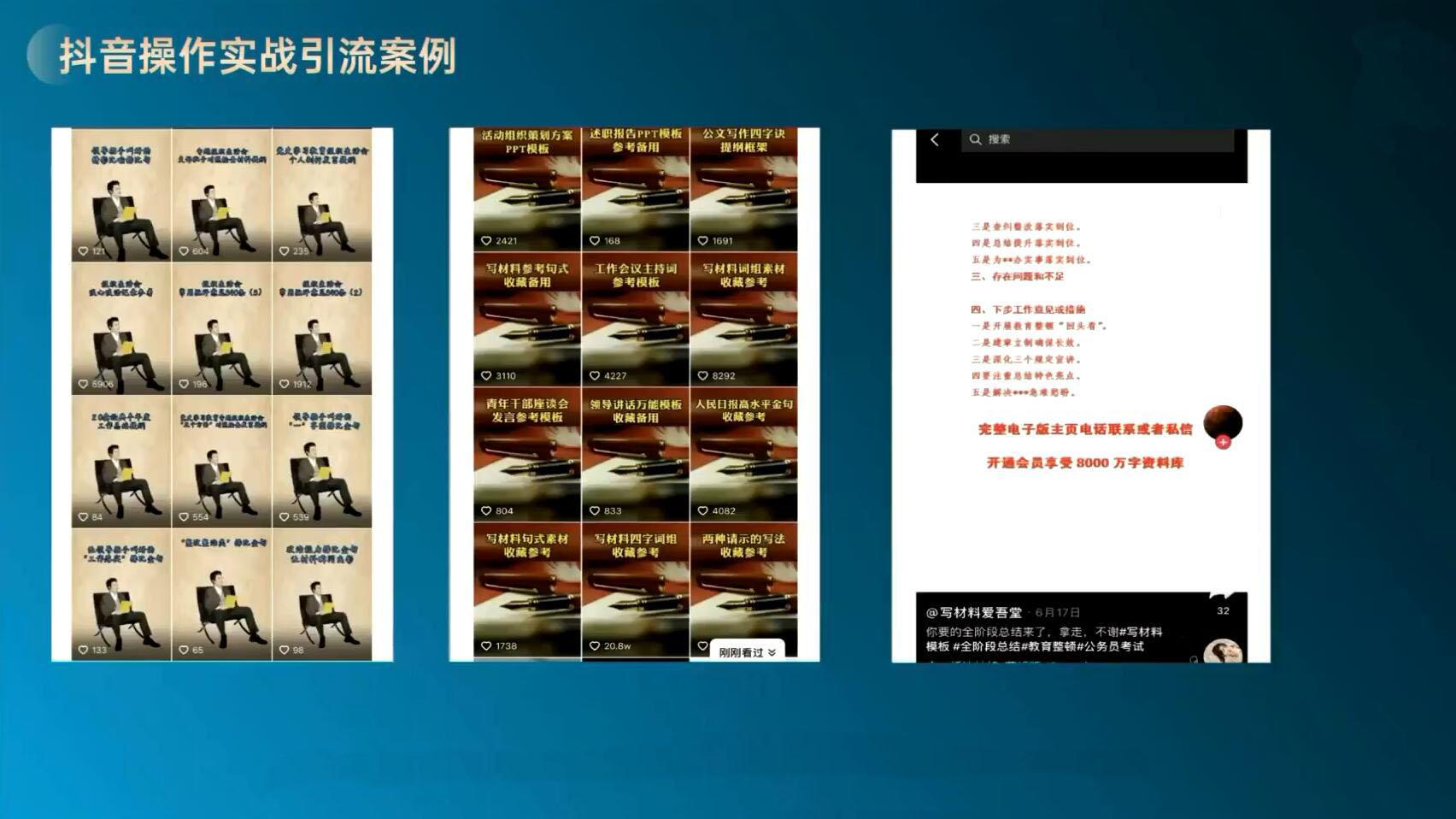 郭耀天·复制粘贴自动化赚钱的公文项目