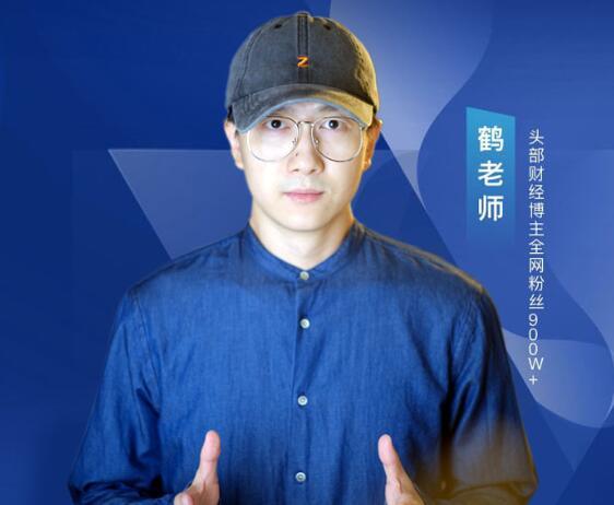 鹤老师·短视频财富课