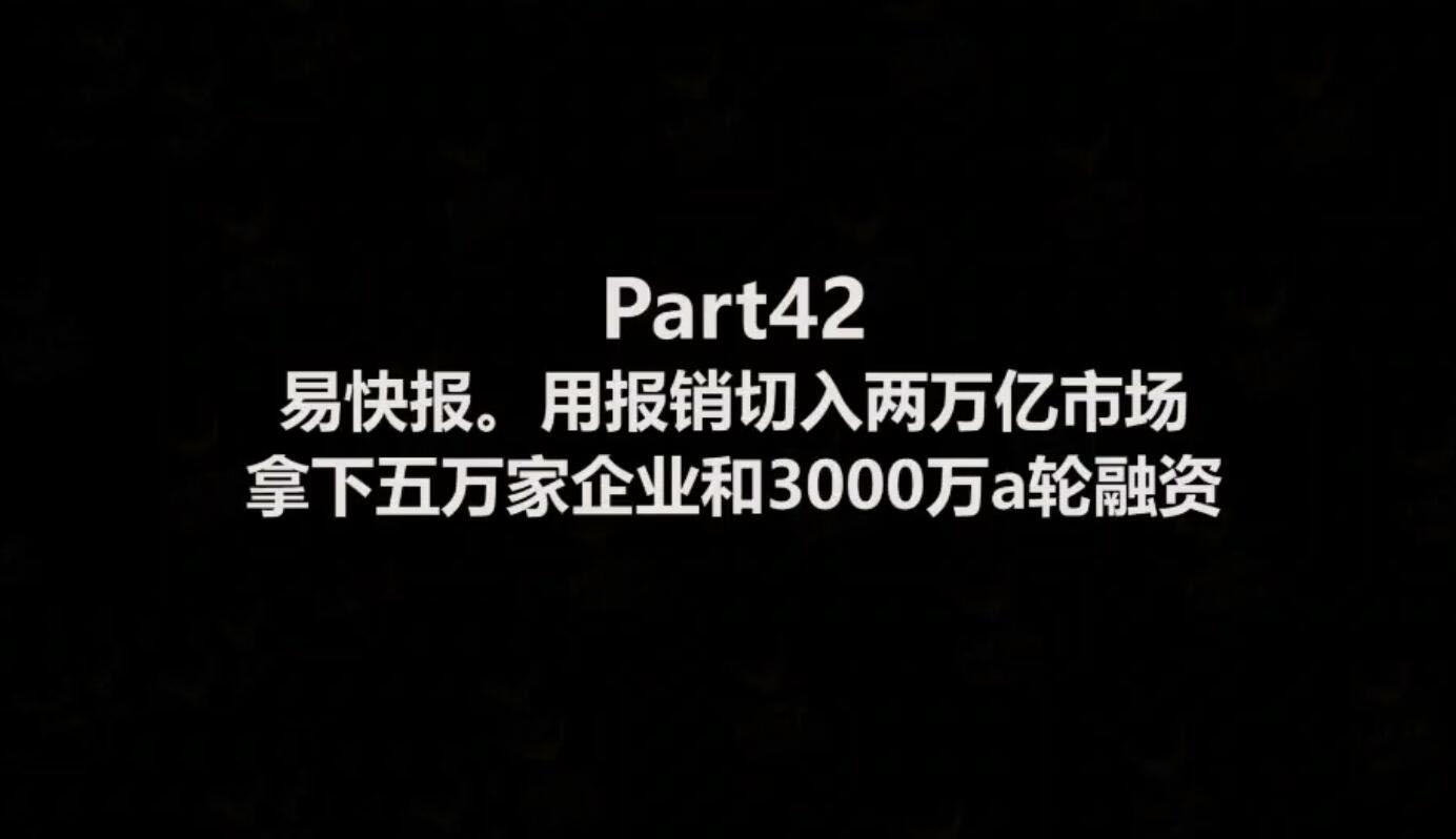 郑翔洲·商业模式创新案例68讲
