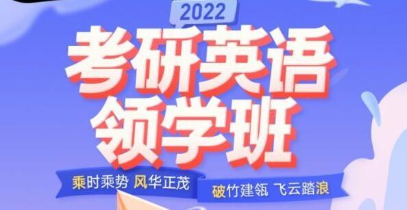 唐迟·2022考研英语领学班,价值4999元