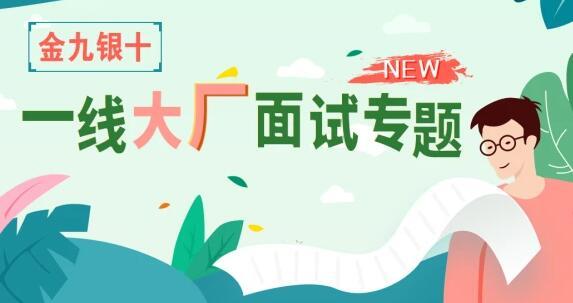 """享学课堂·""""金三银四""""一线大厂面试专题,价值2180元"""