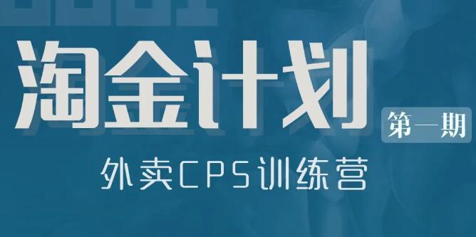 狗哥·淘金计划,外卖CPS训练营,价值499元