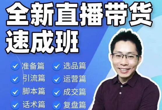陈晓通·2021全新直播带货速成班