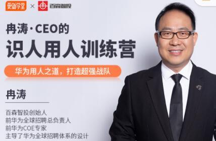 企业管理,冉涛·CEO的识人用人训练营,价值9999元