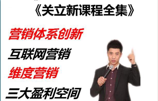 陈夕商学院·关立新课程全集,价值3299元